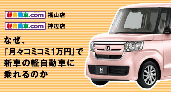 なぜ「月々コミコミ1万円」で新車の軽自動車に乗れるのか